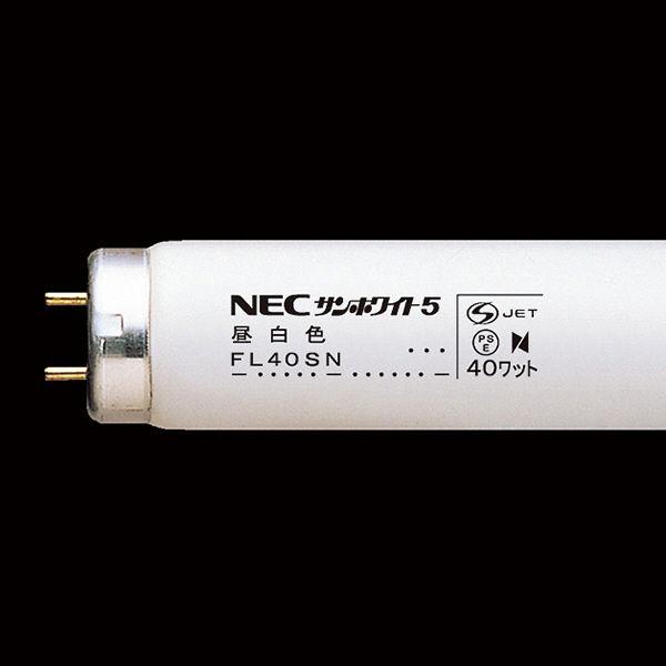 NEC サンホワイト5 直管スタータ形 40W 昼白色 色温度5000K FL40SN 25本入 (取寄品)