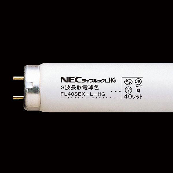 NEC ライフルックLHG 直管スタータ形 40W 電球色 FL40SEXLHG 25本入 (取寄品)
