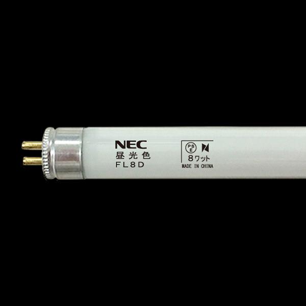 NEC ライフライン 直管スタータ形 8W 昼光色 FL8D 25本入 (取寄品)