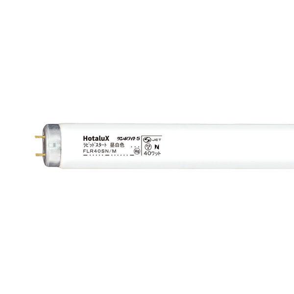 NEC サンホワイト5 直管ラピッド形 40W 昼白色 色温度5000K FLR40SNM 25本入 (取寄品)