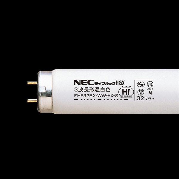 NEC ライフルックWW-HGX 温白色 色温度3500K FHF32EXWWHXS 25本入 (取寄品)
