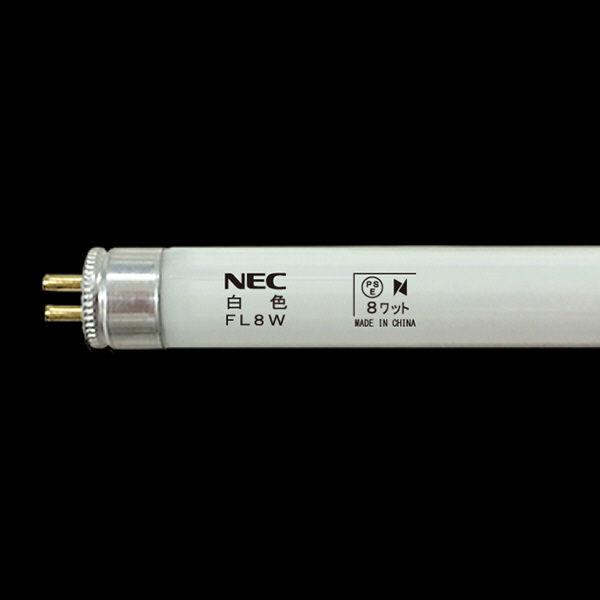NEC ライフライン 直管スタータ形 8W 白色 FL8W 25本入 (取寄品)