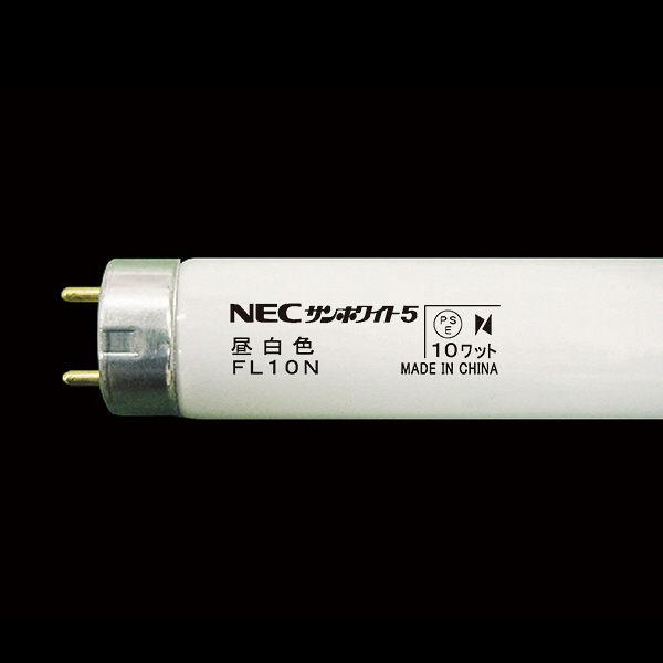 NEC サンホワイト5 直管スタータ形 10W 昼白色 色温度5000K FL10N 25本入 (取寄品)