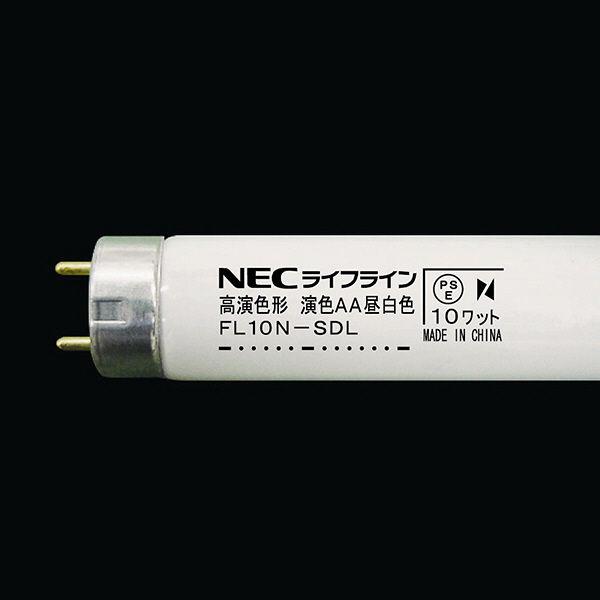 NEC 高演色形蛍光ランプ 10W 演色AA昼白色 色温度5000K 演色評価数Ra92 FL10NSDL 25本入 (取寄品)