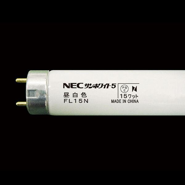 NEC サンホワイト5 直管スタータ形 FL型 15W 昼白色 色温度5000K FL15N 25本入 (取寄品)