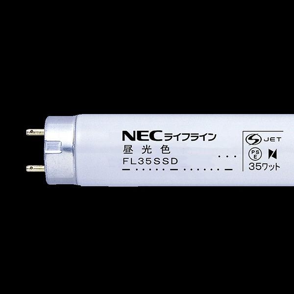 NEC ライフライン 直管スタータ形 35W 昼光色 FL35SSD 25本入 (取寄品)