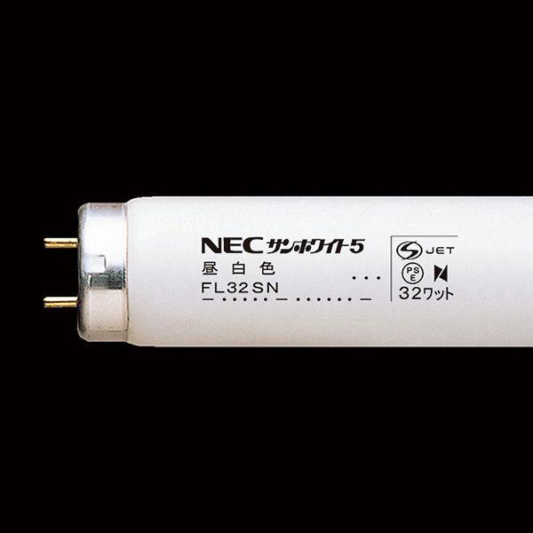 NEC サンホワイト5 直管スタータ形 FL型 32W 昼白色 色温度5000K FL32SN 25本入 (取寄品)