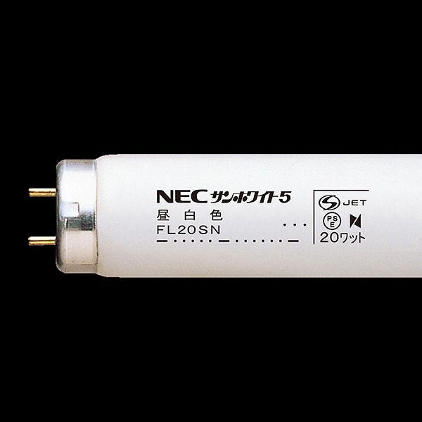 NEC サンホワイト5 直管スタータ形 20W 昼白色 色温度5000K FL20SN 25本入 (取寄品)