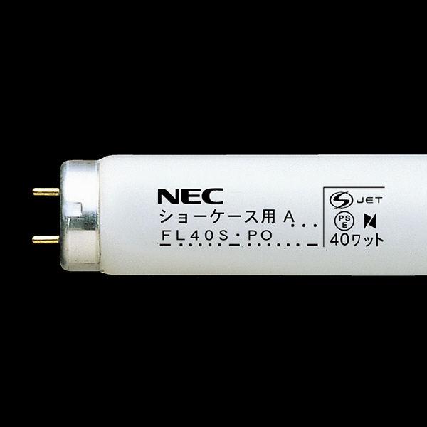 NEC 冷蔵ショーケースA蛍光ランプ生鮮用 40W 色温度5000K FL40SPO 25本入 (取寄品)