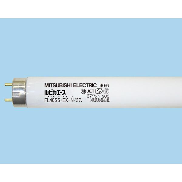 三菱電機照明 ルピカグロースタータ40W形 昼白色 FL40SS.EX-N/37 1箱(25本入)