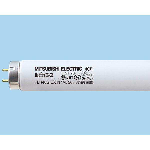 三菱電機照明 ルピカラピッドスタート 40W形 昼白色 FLR40S.EX-N/M/36 1箱(25本入)