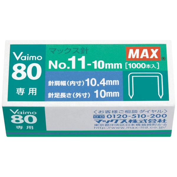 マックス ホッチキス針 バイモ80専用 No.11-10mm 1ケース(10箱入)