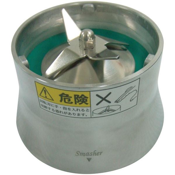 大同化工 錠剤粉砕機スマッシャー用ミキサー部 1個 (直送品)
