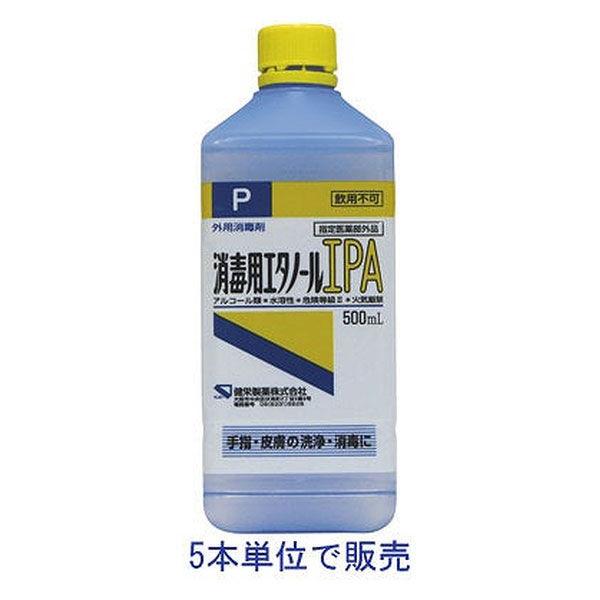 アスクル】消毒用エタノールIPA 500mL 1177 1セット(5本) 健栄製薬 ...