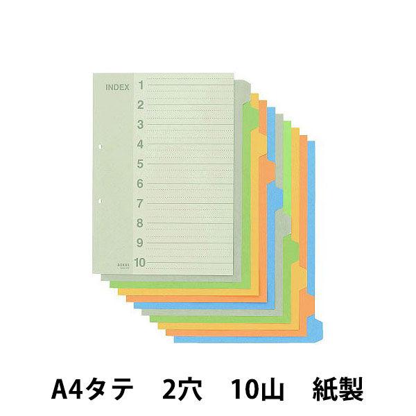 アスクル カラーインデックス A4タテ インデックスシート 2穴 10山 50組(5組入×10袋)