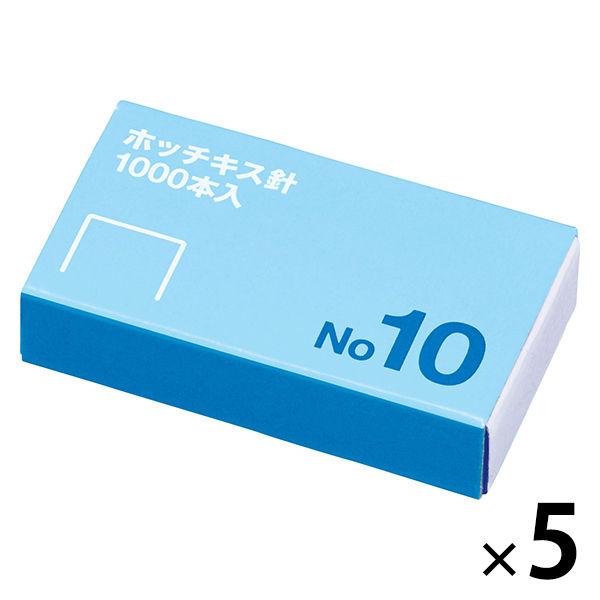 ホッチキス針No.10 1000本×5箱