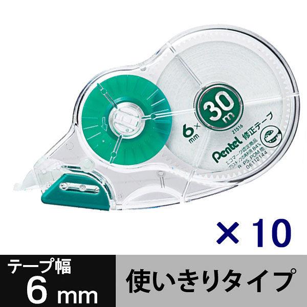 ぺんてる 30m修正テープ 使い切り 6mm幅 緑 XZT516-W 1箱(10個入)