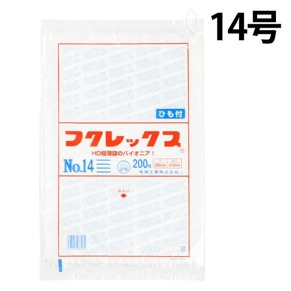 紐付 ポリ袋 半透明 14号 200枚