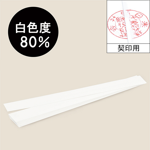 ニチバン 再生紙製本テープ(契印用) カットタイプ 幅35mm(A4用) 白色度80% BKL-A450 500枚