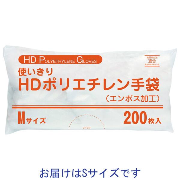 袋入り 高密度ポリエチレン手袋 S 1セット(1000枚:200枚入×5袋) HD