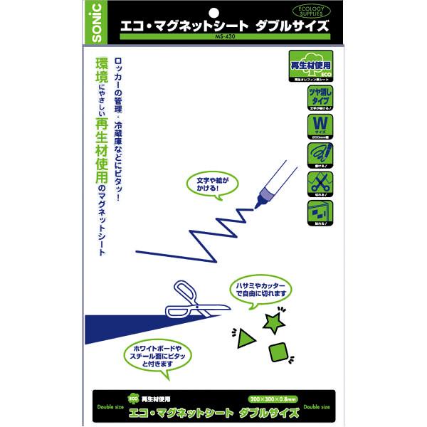 エコ・マグネットシート 300×200mm 白 5枚入 MS-430-W ソニック