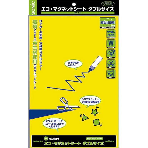 エコ・マグネットシート 300×200mm 黄 5枚入 MS-430-Y ソニック