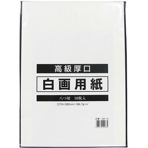 今村紙工 白画用紙 八切 G8-10 1セット(50枚:10枚入×5包)