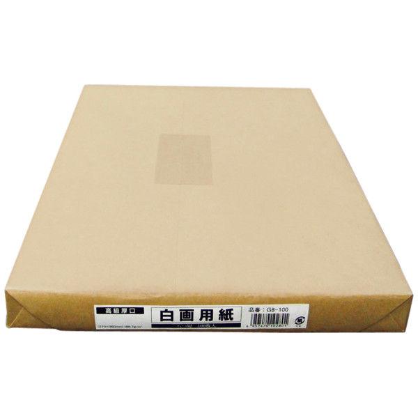 今村紙工 白画用紙 八切 G8-100 1セット(1200枚:100枚入×12包)