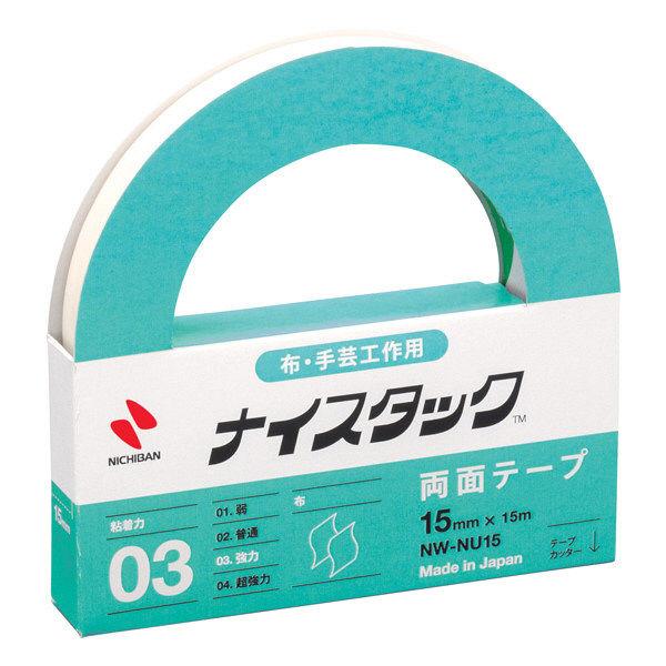ニチバン ナイスタック 布に使える強力両面テープ 幅15mm×15m NW-NU15 1セット(3巻:1巻×3) (直送品)