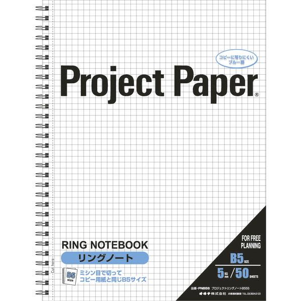 オキナ プロジェクトリングノート B5縦 5mm方眼 1袋(5冊入)