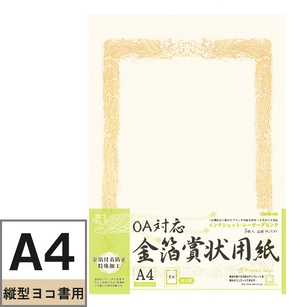 オキナ OA対応金箔賞状用紙 SGA4Y 1袋(5枚入) (直送品)