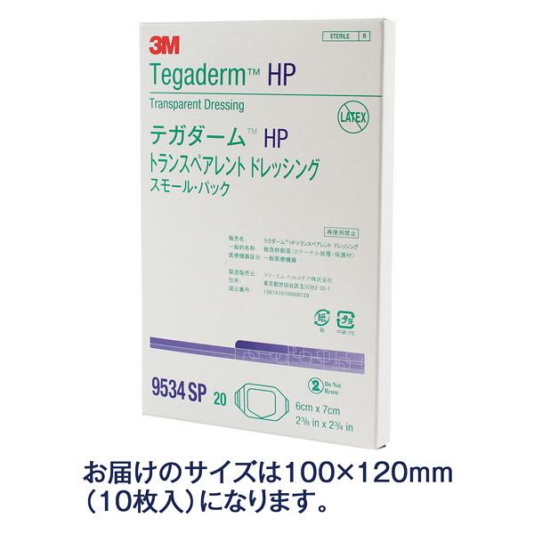 スリーエム ジャパン テガダームTMHP トランスペアレント ドレッシング スモール・パック 100×120mm 9536SP 1箱(10枚入)