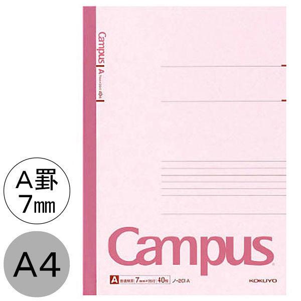 キャンパスノートA4 A罫40枚 10冊