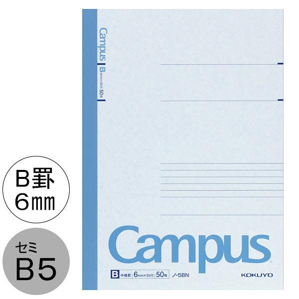 キャンパスノート セミB5 B罫 10冊