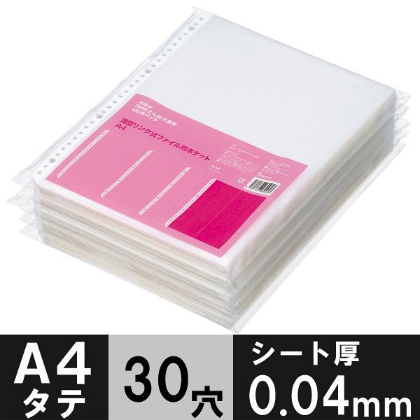 30穴ファイル用ポケット薄型 A4タテ アスクル 1箱(500枚)