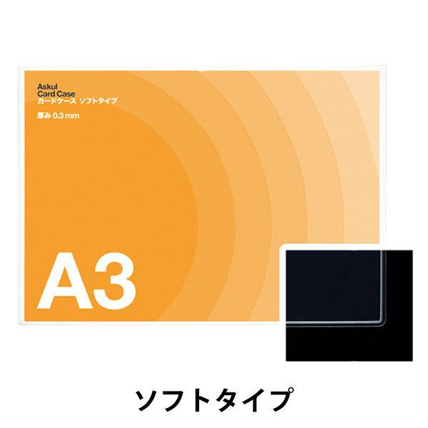 アスクル カードケース ソフトタイプ A3 100枚
