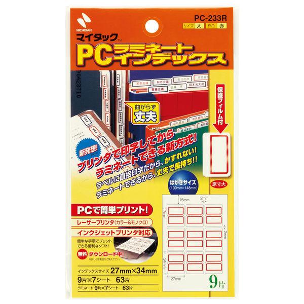 ニチバン マイタック(R)PCラミネートインデックス 大(34×27mm) 赤 1箱(63片入×10袋)