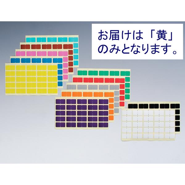 日本ホップス カラーラベル 黄 CL-S00 1袋(250片)
