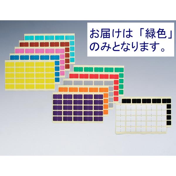 日本ホップス カラーラベル 緑 CL-S09 1袋(250片)