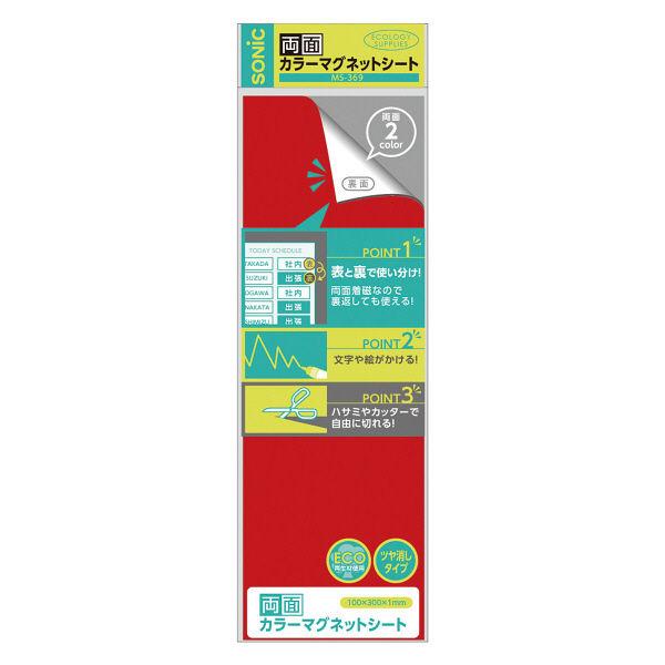 ソニック 両面カラーマグネットシート(白/赤) MS-369-RW 1箱(10枚入)
