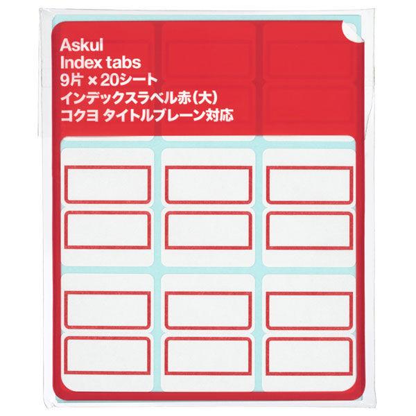 アスクル インデックスラベル 大(34×27mm) 赤 1箱(1800片:180片×10袋)
