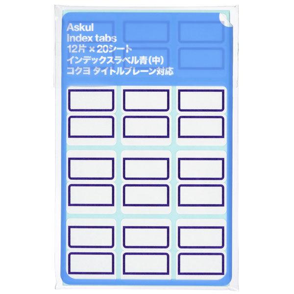 アスクル インデックスラベル 中(29×23mm) 青 1箱(2400片:240片×10袋)