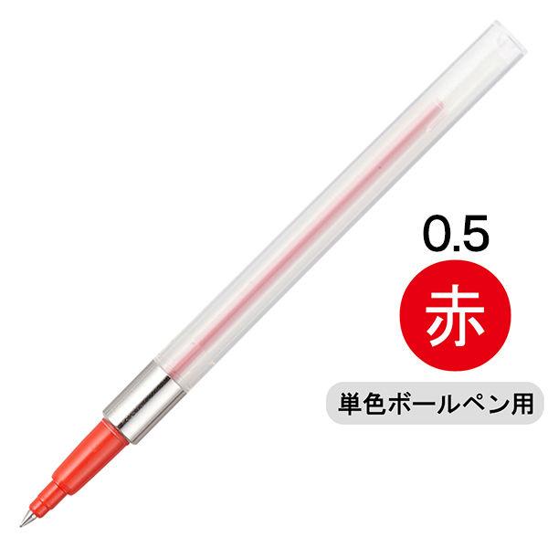 三菱鉛筆(uni) 油性ボールペン替芯 SNP-5 赤 SNP5.15 10本