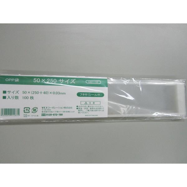 シール付OPP袋 50×250mm
