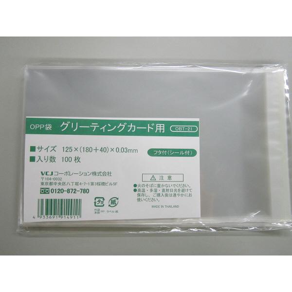 シール付OPP袋 カード用 500枚