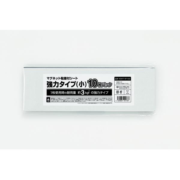 マグエックス マグネット粘着付シート強力(小) MSWFP-1030 1箱(10枚入)