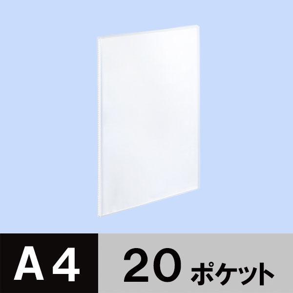 クリアーファイル A4縦20P 20冊