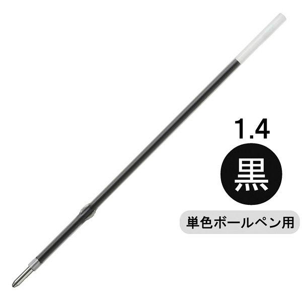 三菱鉛筆(uni) 油性ボールペン替芯 1.4mm SA-14CN 黒 SA14CN.24 1本