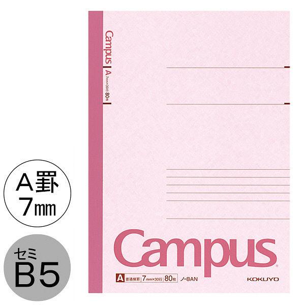 キャンパスノート セミB5 A罫 80枚