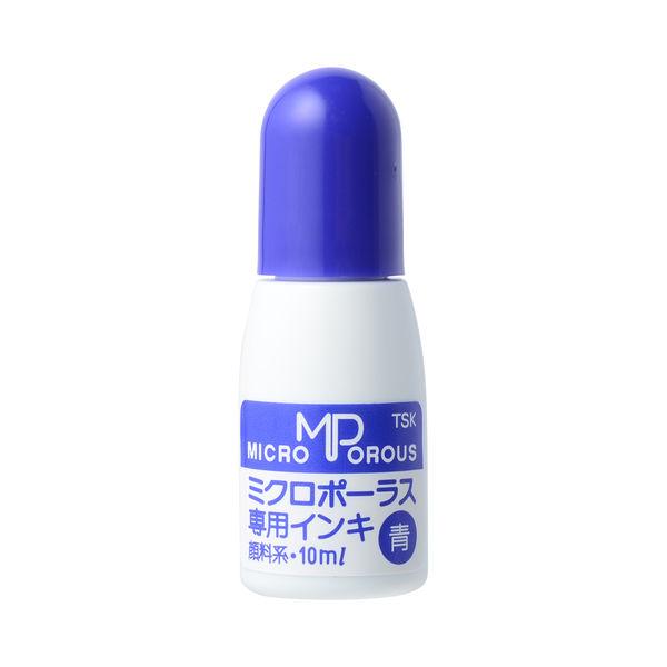 ミクロポーラス インキ浸透タイプ 専用補充インキ10ml 青 1本